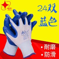 星宇N518丁晴橡胶劳保防护手套浸胶耐磨防水防滑塑胶工作劳动干活 24双 N518蓝色 L