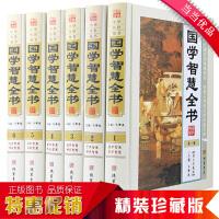 国学智慧全书16开精装全6册 国学经典书籍 国学智慧正版图书