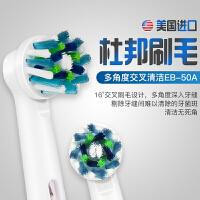 电动牙刷头EB50/20替换伯朗欧乐比d12s/d16通用百灵儿童B 多角度交叉清洁EB-50A(1盒4支) 独特16