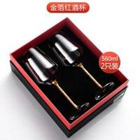 水晶玻璃红酒杯金箔高脚杯家用欧式大号2只葡萄酒杯礼盒装 金箔红酒杯礼盒装