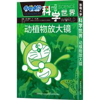 动植物放大镜/哆啦A梦科学世界 吉林美术出版社