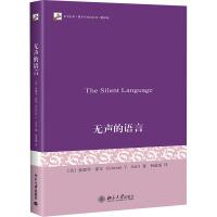 无声的语言 北京大学出版社