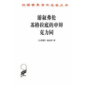 游叙弗伦-苏格拉底的申辩-克力同(pdf+txt+epub+azw3+mobi电子书在线阅读下载)