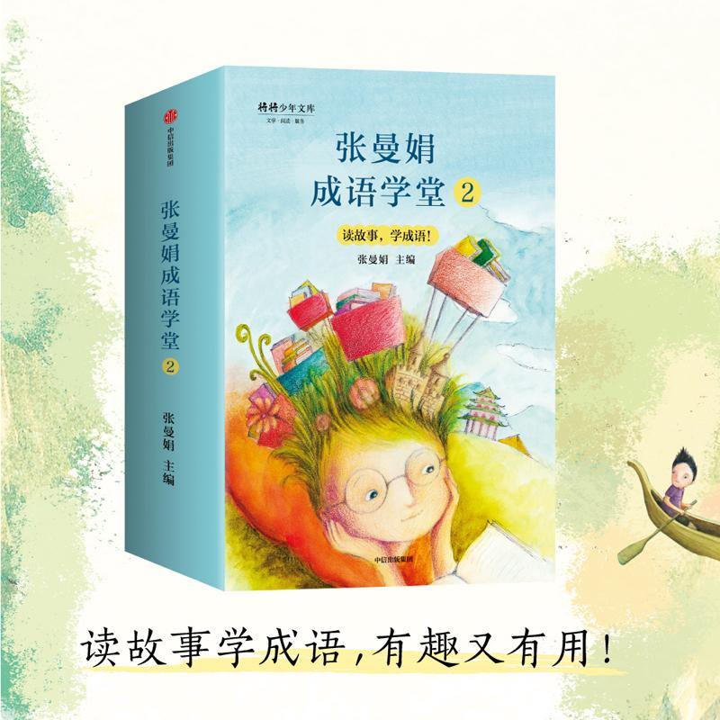 张曼娟成语学堂2 读故事,学成语!120个成语,好记,不会忘!台湾Zui会讲故事的国学教授、畅销作家张曼娟主编。台湾教育机构推荐优秀读物,热销50万册。
