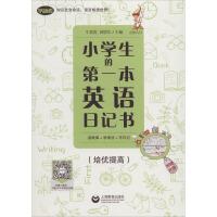 小学生的第一本英语日记书 读故事+学语法+写日记(培优提高) 上海教育出版社