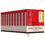中华传统文化核心读本――成功谋略类(阐发修身处世治国统军之法的神秘谋略奇书)