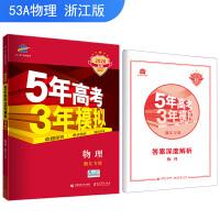 53高考 五三 2020A版 物理(浙江专用)5年高考3年模拟 曲一线科学备考