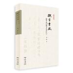 魏晋书风:魏晋南北朝书法史札记(刘涛新书力)