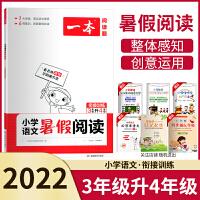 一本阅读题小学语文暑假阅读3升4衔接训练通用版三年级升四年级2021版