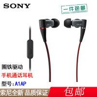 【支持礼品卡+包邮】索尼 XBA-A1AP 圈铁混合驱动 入耳式立体声 带线控耳麦 手机通话音乐通用耳机