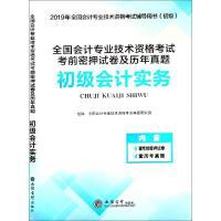 2019初级会计实务/全国会计专业技术资格考试考前密押试卷及历年真题(原5102) 立信会计出版社