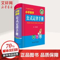 小学数学公式定律手册 四川辞书出版社