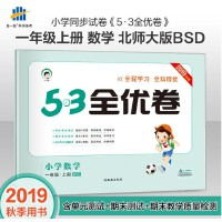 2019秋53全优卷小学数学一 年级上册北师版BSD 小儿郎一/1年级数学上同步单元期末专项测试卷