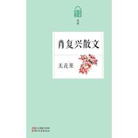 无花果――肖复兴散文(电子书)
