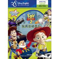 迪士尼双语电影故事・炫动影像:玩具总动员2