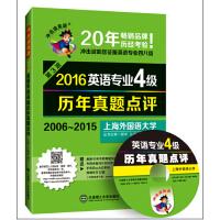 (冲击波英语)英语专业4级历年真题点评(含光盘)