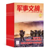 军事文摘杂志 武器军事期刊杂志图书2021年7月起订全年订阅 杂志铺 杂志订阅