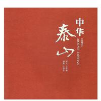 中华泰山(汉)(平)