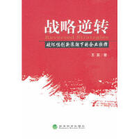 【9成新正版二手书旧书】战略逆转――破坏性创新浪潮下的企业抉择 王真