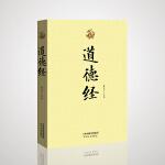 道德经 解读文白对照原文译注解析中国古籍文学名著哲学宗教道教书籍