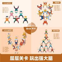 【薇娅推荐】美乐大力士平衡叠叠乐积木人偶叠高挑战儿童益智玩具