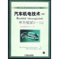 汽车机电技术 (三)学习领域9-14