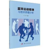 篮球运动技术原理分析