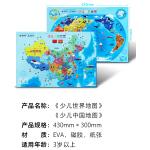 少儿中国地图(磁力拼图8开)