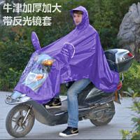 雨衣电动车雨衣加大加长男女雨披摩托车电瓶车雨衣送鞋套 牛津加厚 深紫色 送鞋套 XXXL