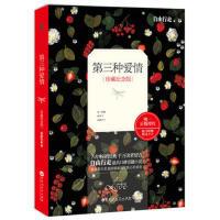 【二手书9成新】 第三种爱情 珍藏纪念版 自由行走,白马时光 出品 9787550009837