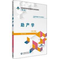 助产学 第2版 中国医药科技出版社