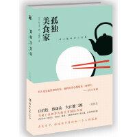 孤独美食家(与村上春树齐名的日本国民作家,文字版的《深夜食堂》,白岩松、蔡康永、大江健三郎一致推崇)