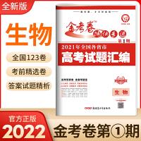 2022版现货全国版2021年高考真题生物金考卷特刊特快专递第一期第1期2021高考试题汇编生物高考真题卷高三刷题卷20