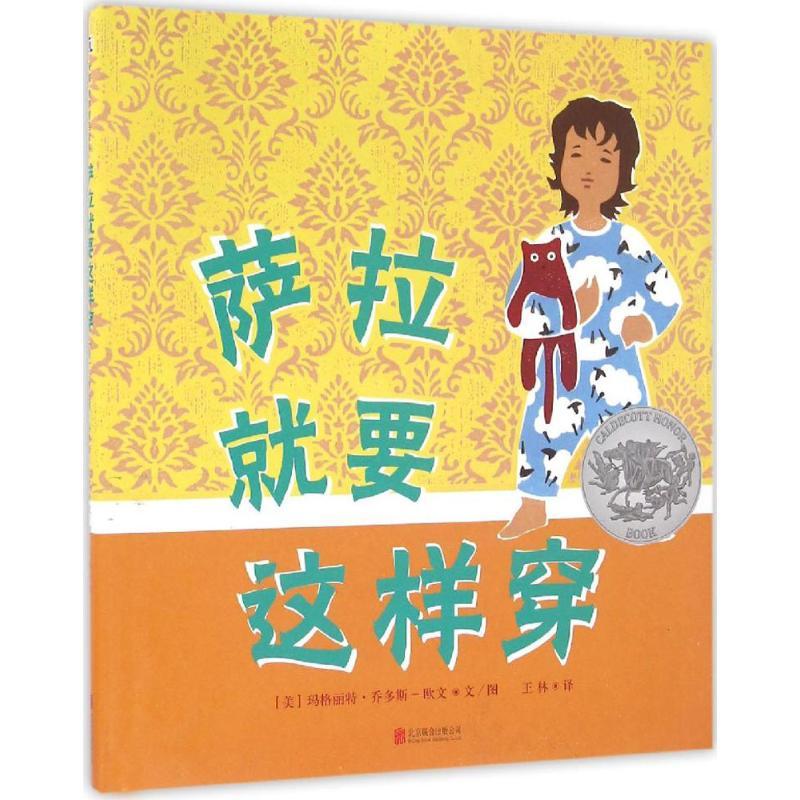 萨拉就要这样穿 (美)玛格丽特·乔多斯-欧文(Margaret Chodos-Irvine) 著绘;王林 译 【文轩正版图书】1.2004年凯迪银奖作品;<br/>2.儿童文学博士、儿童阅读推广人王林翻译。