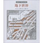 地下世界 江苏少年儿童出版社