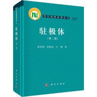 驻极体(第2版) 科学出版社