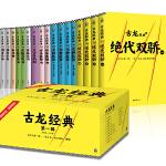 古龙经典第一辑(套装共17册)(热血版)