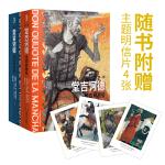 堂吉诃德:插图典藏版(全两册)