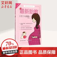 *胎教(修订版) 华东师范大学出版社