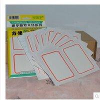 电脑打印标签自粘性标签 不干胶贴纸打印纸空白黏贴方便贴DL-11(50mm*75mm)每包24片红框