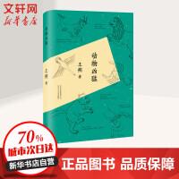 动物凶猛 北京十月文艺出版社