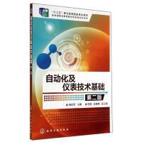 自动化及仪表技术基础(第2版)/薄永军 薄永军
