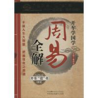 (30CD)周易全解 鲁洪生 主讲