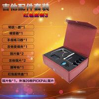 吉他配件套装变调夹调音器拨片琴弦手指练习器小配件收纳盒套装