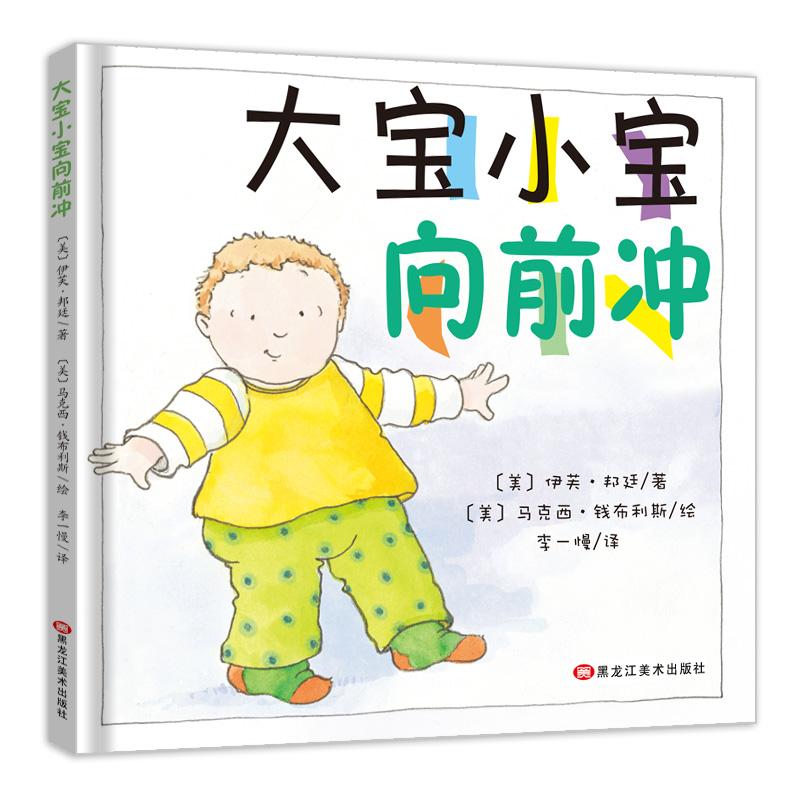 大宝小宝向前冲  (二胎时代,这本书是老大的必读书 亲子阅读时间,帮助父母引导孩子如何接受弟弟妹妹) 二胎时代,这本书是老大的必读书 亲子阅读时间,帮助父母引导孩子如何接受弟弟妹妹