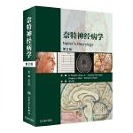 奈特神经病学(第2版/翻译版)