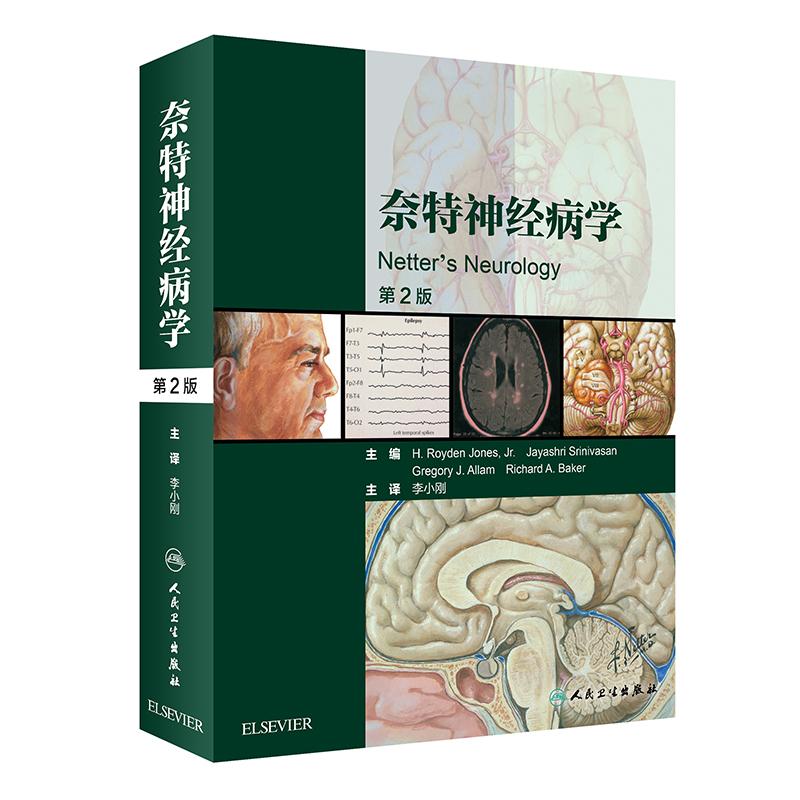 奈特神经病学(第2版/翻译版) 医学界的米开朗琪罗——奈特博士亲手绘制,奈特系列精品,结合100余个临床病例的神经和神经肌肉疾病诊疗图谱
