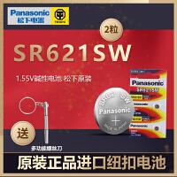 松下纽扣电池SR621SW手表电池AG1天梭swatch浪琴CK依波电子手表364 二粒装