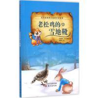 老松鸡的雪地靴 (美)桑顿・W.伯吉斯 著;周亚平 译