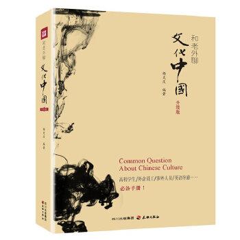 和老外聊文化中国